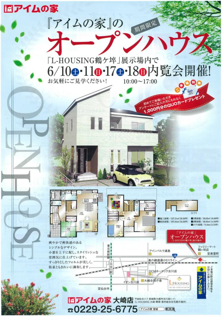 オープンハウス (2)